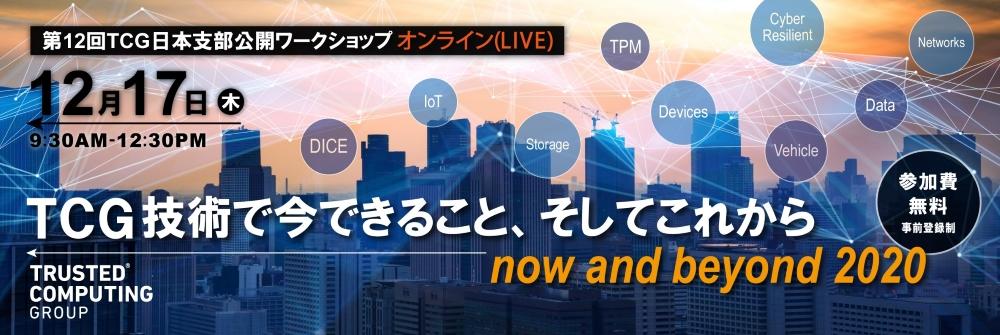 JRF2020 Web banner